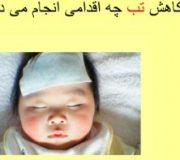 تب و تشنج در نوزادان